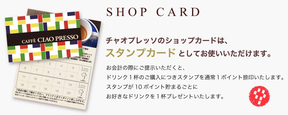 チャオのショップカード