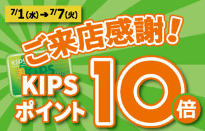 ご来店感謝!KIPSポイント10倍キャンペーン