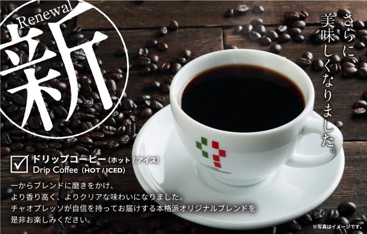 チャオのブレンドコーヒーがリニューアル!