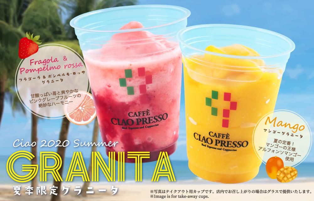 夏の風物詩、夏季限定グラニータ登場!
