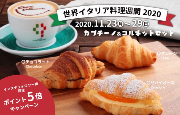 世界イタリア料理週間キャンペーン 【2020年11月23日(月)~29日(日)】