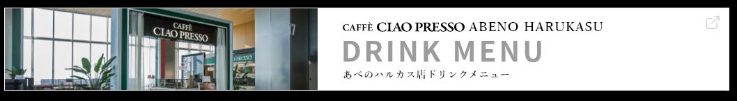 CAFFE CIAO PRESSO ABENO HARUKAS
