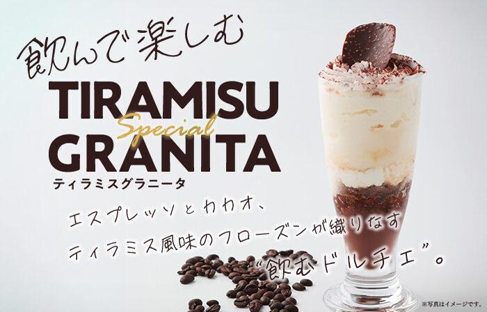 スペシャルシーズンドリンク登場!